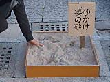 [砂かけ婆の砂]